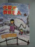 【書寶二手書T5/兒童文學_HSH】小愛與四個老人_莫斯塔法