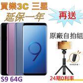 三星 S9 手機 4G/64G,送 原廠 藍芽自拍腳架組 ITFIT+延長保固一年,24期0利率,samsung G960