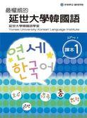 最權威的延世大學韓國語課本(1)(附MP3光碟一片)