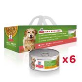 【寵物王國】希爾思-成犬7歲以上 青春活力雞肉燉蔬菜主食罐 好攜盒(6罐入)(011936)
