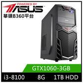 華碩B360平台【寒冰天神】i3四核GTX1060獨顯電玩機