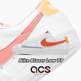 Nike 休閒鞋 Wmns Blazer Low 77 白 橘 藍 小白鞋 低筒 女鞋 【ACS】 DC4769-105