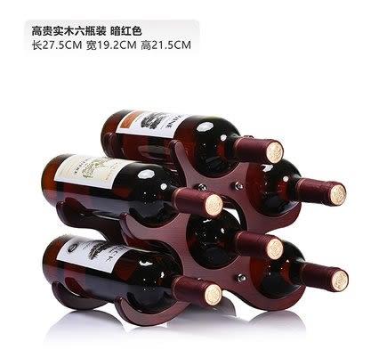 木質紅酒架 實木創意葡萄酒架 木製酒架 放多瓶酒酒架子(實木6瓶裝)