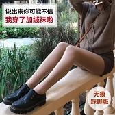 快速出貨 光腿神器踩腳版春秋冬加薄絨肉色打底褲加長裸感顯瘦襪子女