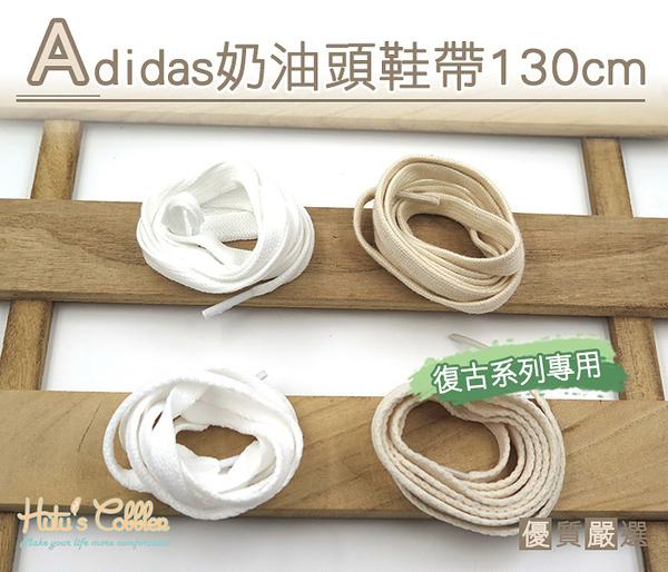○糊塗鞋匠○ 優質鞋材 G135 Adidas奶油頭鞋帶130cm 奶油白 米白 復古鞋帶 休閒鞋帶