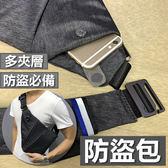 防盜包 超薄貼身 數碼 收納包 單肩背包 多功能 側背包 斜背包 肩背包 旅行 旅遊 出國【RB425】