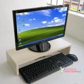 螢幕增高架 桌面電腦置物架上可放顯示器增高加長台式多層筆記本收納宿舍螢幕T 2色【快速出貨】