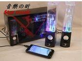 【世明國際】LED水舞音箱 / USB支援電腦手機 / 隨著音樂高低跳水舞秀 / 插電腦 手機