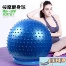 瑜伽球 按摩球健身球瑜伽球防爆加厚型環保...
