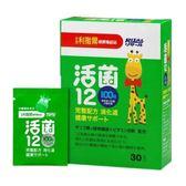 【奇買親子購物網】小兒利撒爾 活菌12(每包含有100億以上的活性乳酸菌)30包*2組