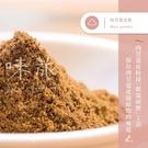 【味旅嚴選】 肉荳蔻皮粉 Mace Powder 荳蔻系列 50g