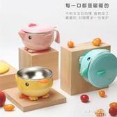 寶寶注水保溫碗嬰幼兒童餐具套裝不銹鋼吃飯碗勺嬰兒輔食碗吸盤碗  朵拉朵衣櫥