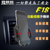 【路易視】感應式自動手機車架