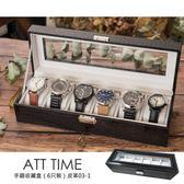 【完全計時】錶盒館│精緻手錶收藏盒【6只入】鱷魚壓紋皮革款 附鎖 開窗 (皮革03-1)