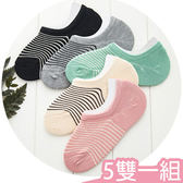 現貨-襪子-細條紋親膚清新矽膠防脫舒適棉隱形襪Kiwi Shop奇異果0410【SXA005】