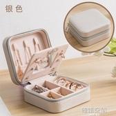 便攜首飾盒小簡約耳環耳釘項鏈戒指手飾品收納盒旅行首飾收納包 韓語空間