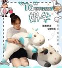床頭靠枕 大號可愛懶人奶牛娃娃公仔睡覺抱枕生肖女生毛絨玩具沙發靠墊TW【快速出貨八折鉅惠】