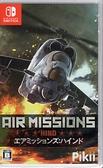【玩樂小熊】現貨Switch 遊戲 NS 空戰使命 雌鹿 Air Missions: HIND 中文版