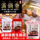 滿鍋香養生鍋底 (大包裝) 4-6人份 養生鍋底 鍋底 火鍋 鍋物 火鍋湯底