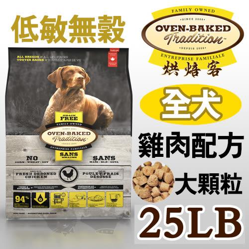 PetLand寵物樂園《加拿大 Oven-Baked烘焙客》非吃不可 - 全犬無穀雞肉配方(大顆粒)25磅 / 狗飼料