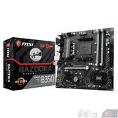 CPUAMD 套裝 Ryzen 5 2400G R3 2200G CPU搭B350主板 銳龍R5 APU 數碼人生