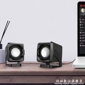 音響家用台式電腦音箱低音炮小影響有線多媒體超重低音 科炫數位