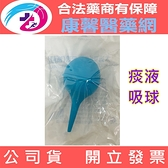 (大姆哥) 痰液吸球 (滅菌) (限單次使用) (1入/包)【2000311】
