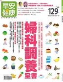 早安健康特刊(28):婦科調養全書