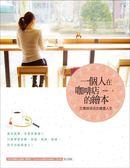 (二手書)一個人在咖啡店的繪本 :文青咖啡店的繪畫人生