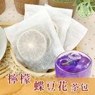 天然檸檬蝶豆花茶包 (10包入)【菓青市集】