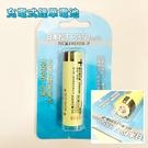丹大戶外【Panasonic】日本松下 充電式鋰單電池 NCR18650B-P 3350mAh 凸點/凸頭 (無保護板)