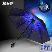 便攜雨傘折疊小清新黑膠遮陽小巧太陽傘晴雨兩用折傘【英賽德3C數碼館】