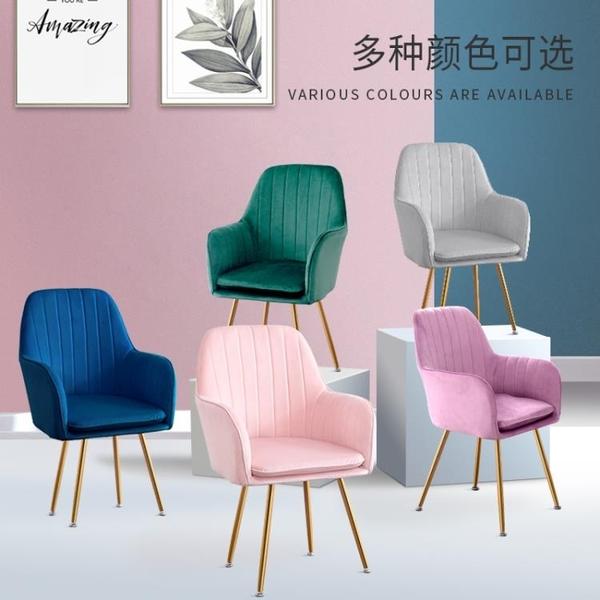 梳妝椅 北歐椅子化妝椅簡易書桌椅梳妝椅餐椅家用【88折免運】