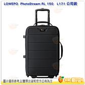 羅普 L171 Lowepro PhotoStream RL 150 滑輪攝影家相機包拉桿行李箱 可放長鏡頭 筆電 腳架 公司貨