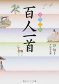 百人一首-カラー版 (角川文庫 角川ソフィア文庫) 日文書
