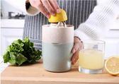 全館83折 榨汁杯手動榨汁機檸檬橙汁簡易壓汁機炸果汁榨汁機器家用水果小型