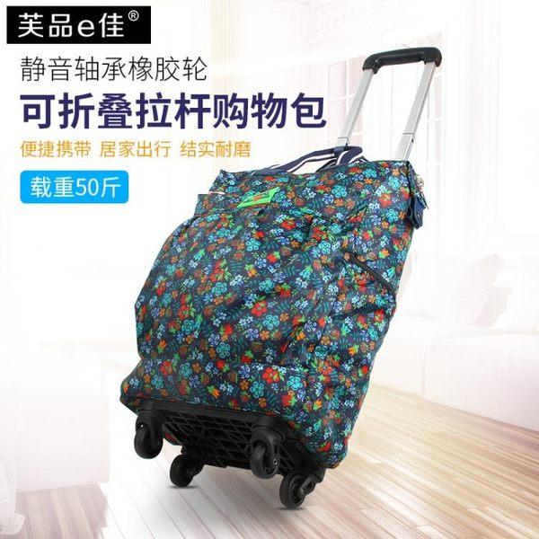 萬向輪便攜拉桿包行李袋買菜包包可折疊購物袋拖輪包購物車收納袋 mke薇薇