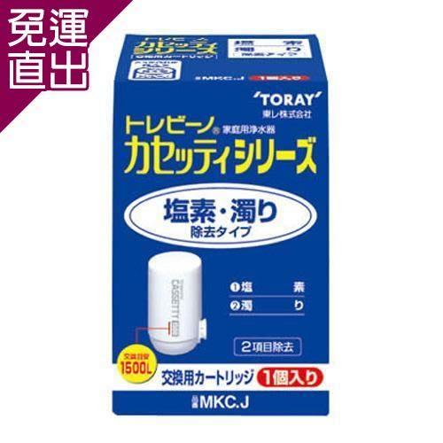 東麗TORAY 濾心MKC.J-公司貨MKC.J【免運直出】