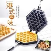 家用雞蛋仔機模具商用QQ蛋仔烤盤機商用燃氣電熱蛋仔餅干蛋糕機器 雙十二全館免運