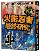 (二手書)火影忍者最終研究