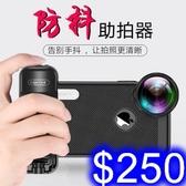 小天無線手機助拍器 手機一秒變相機 手機拍照快門 單手快速拍照