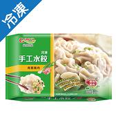 晶鈺手工水餃-青蔥豬肉800G/包【愛買冷凍】
