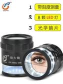 放大鏡 高品原裝1002L-10K 帶刻度放大鏡目鏡顯微鏡十倍照布鏡瑪麗蘇