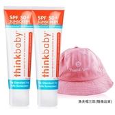 thinkbaby 星寶貝純物理防曬霜(89ml)X2+兒童防曬漁夫帽(30x11cm)(隨機出貨)