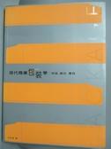 【書寶二手書T5/廣告_IGI】現代商業包裝學:理論觀念實務_原價600_許杏蓉