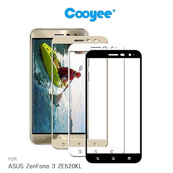 Cooyee ASUS ZenFone 3 ZE520KL 滿版玻璃貼 全膠 滿版 全屏 高透光率 9H硬度 2.5D 鋼化膜 玻璃貼