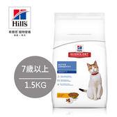 Hill's希爾思 熟齡貓 7歲以上 活力長壽 (雞肉) 1.5KG(效期2020.02.28)