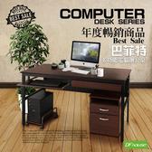 《DFhouse》巴菲特電腦辦公桌+1抽1鍵+主機架+活動櫃-3色胡桃色