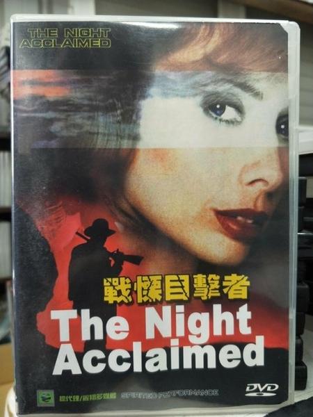 挖寶二手片-Y59-034-正版DVD-電影【戰慄目擊者】-瑪莎是一位天賦異稟具有通靈能力的女孩