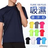 HODARLA FLARE 100 PLUS 男女吸濕排汗衫(短T 短袖T恤 台灣製 ≡排汗專家≡